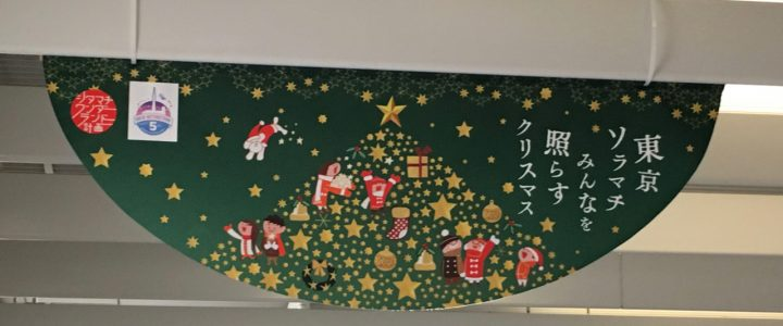 Christmastime in Tokyo